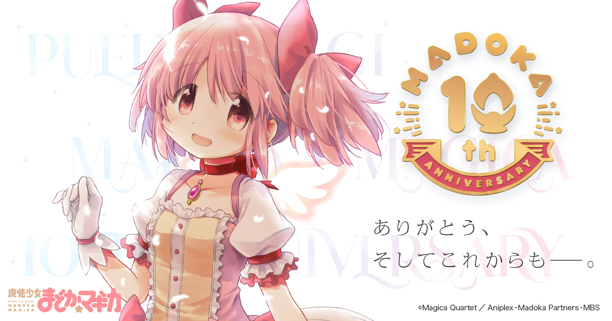 Madoka Magica 10th Anniversary Project